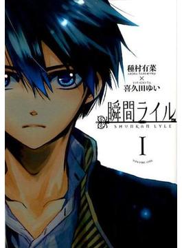 瞬間ライル(ZERO−SUM COMICS) 4巻セット(ZERO-SUMコミックス)
