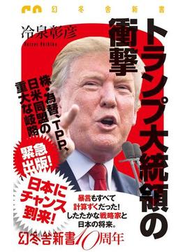 【期間限定価格】トランプ大統領の衝撃