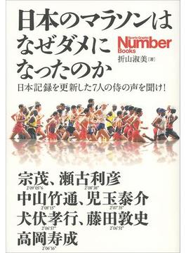 日本のマラソンはなぜダメになったのか 日本記録を更新した7人の侍の声を聞け!(文春e-book)