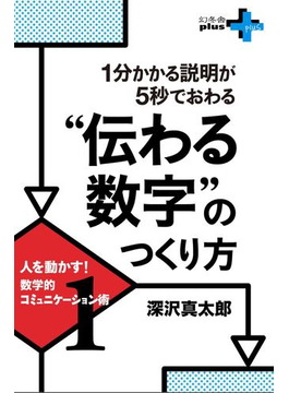 【全1-4セット】数学的コミュニケーション術(幻冬舎plus+)