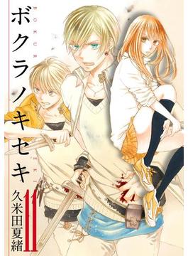 【11-15セット】ボクラノキセキ(ZERO-SUMコミックス)
