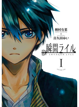 【全1-4セット】瞬間ライル(ZERO-SUMコミックス)