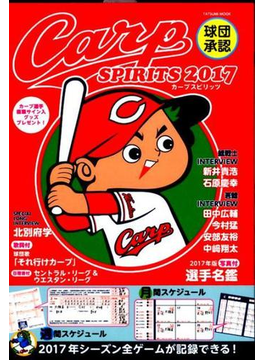 球団承認 Carp SPIRITS 2017(タツミムック)