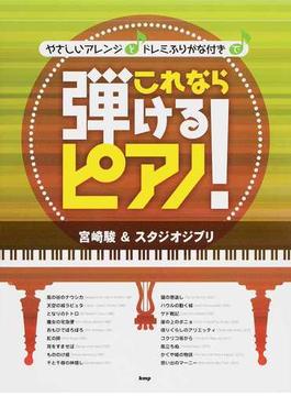 やさしいアレンジとドレミふりがな付きでこれなら弾けるピアノ! 宮崎駿&スタジオジブリ