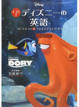 ディズニーの英語 コレクション15 ファインディング・ドリー