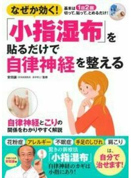 なぜか効く!「小指湿布」を貼るだけで自律神経を整える 基本は1日2回切って、貼って、とめるだけ!