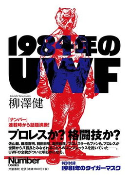 1984年のUWF