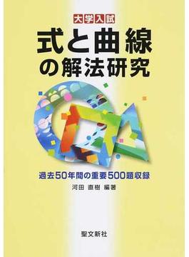 式と曲線の解法研究 大学入試