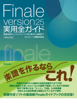 Finale version25実用全ガイド 楽譜作成のヒントとテクニック・初心者から上級者まで Windows & Mac