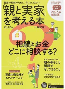 「親と実家」を考える本 2017年版 将来の相続とお金どこに相談する?/どうする実家?210人の解決策(RECRUIT MOOK)