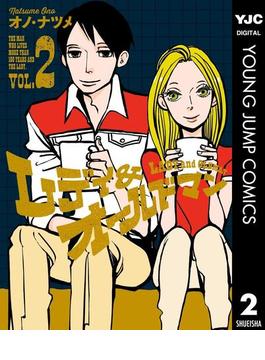 レディ&オールドマン 2(ヤングジャンプコミックスDIGITAL)