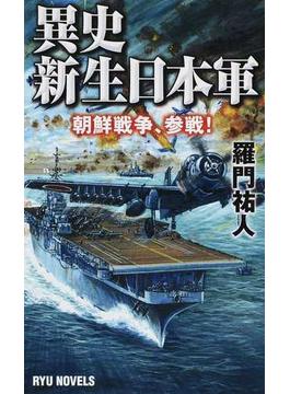 異史・新生日本軍 1 朝鮮戦争、参戦!
