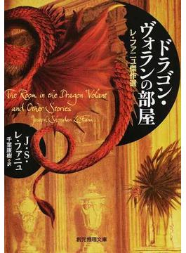 ドラゴン・ヴォランの部屋 レ・ファニュ傑作選(創元推理文庫)