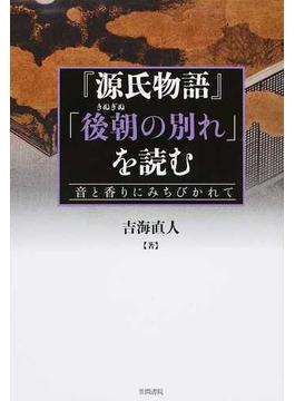 『源氏物語』「後朝の別れ」を読む 音と香りにみちびかれて