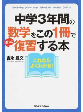中学3年間の数学をこの1冊でざっと復習する本 これならよくわかる!(中経の文庫)