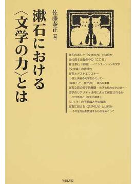 漱石における〈文学の力〉とは