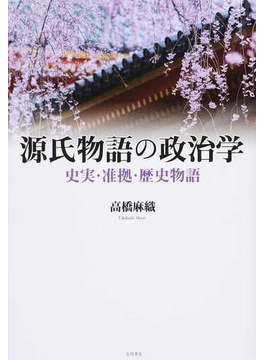 源氏物語の政治学 史実・准拠・歴史物語