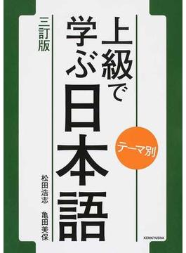 上級で学ぶ日本語 テーマ別 3訂版