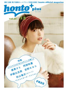 [無料]honto+(ホントプラス)vol.40 2016年12月号