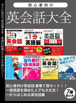 【期間限定価格】初心者向け英会話大全 豪華7冊セット(SMART BOOK)