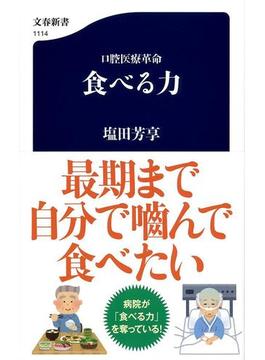 食べる力 口腔医療革命(文春新書)