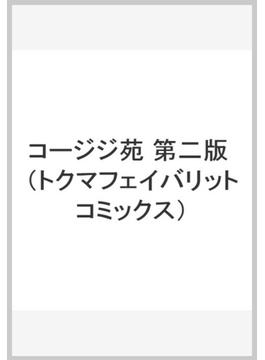 コージジ苑 第二版(Tokuma comics)