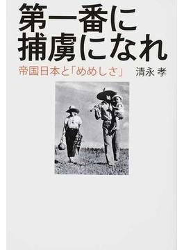 第一番に捕虜になれ 帝国日本と「めめしさ」