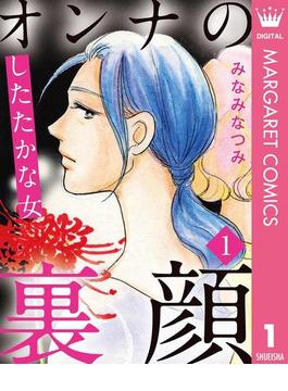 【全1-9セット】オンナの裏顔(マーガレットコミックスDIGITAL)