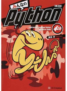 みんなのPython Lightweight Language Python Definitive Guide 第4版