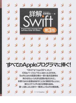 詳解Swift Programming Language Swift Definitive Guide 第3版