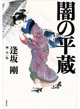 闇の平蔵(文春e-book)