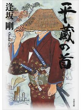 平蔵の首(文春文庫)