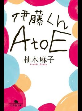 【期間限定価格】伊藤くんA to E(幻冬舎文庫)