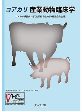 コアカリ産業動物臨床学