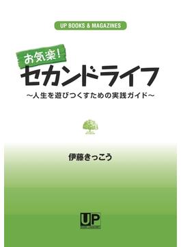 【オンデマンドブック】お気楽!セカンドライフ~人生を遊びつくすための実践ガイド~
