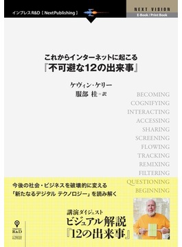 これからインターネットに起こる『不可避な12の出来事』 今後の社会・ビジネスを破壊的に変える「新たなるデジタルテクノロジー」を読み解く