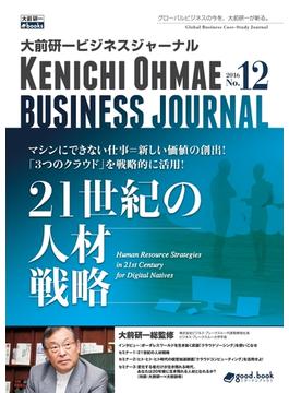 【オンデマンドブック】大前研一ビジネスジャーナル No.12(21世紀の人材戦略)