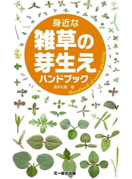 身近な雑草の芽生えハンドブック