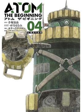 アトム ザ・ビギニング4(ヒーローズコミックス)(ヒーローズコミックス)