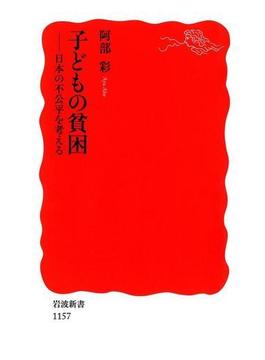 子どもの貧困-日本の不公平を考える