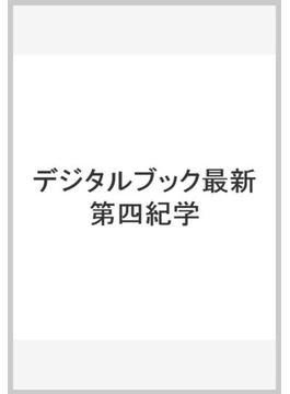 デジタルブック最新第四紀学の通...