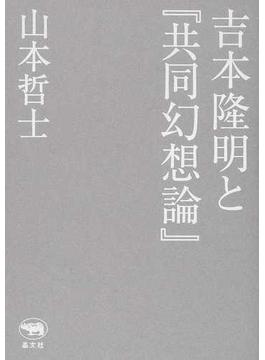 吉本隆明と『共同幻想論』