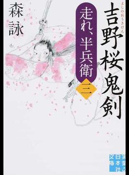 吉野桜鬼剣(実業之日本社文庫)