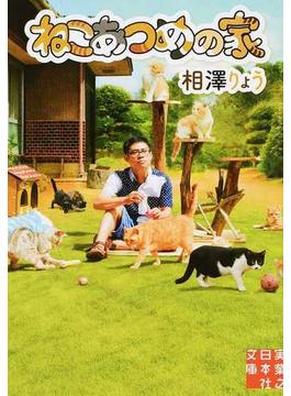 ねこあつめの家(実業之日本社文庫)