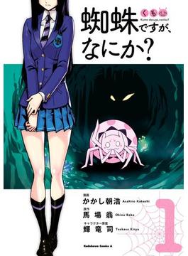 【全1-5セット】蜘蛛ですが、なにか?(角川コミックス・エース)