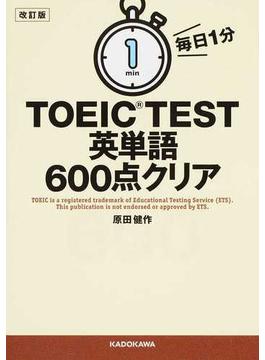 毎日1分TOEIC TEST英単語600点クリア 改訂版