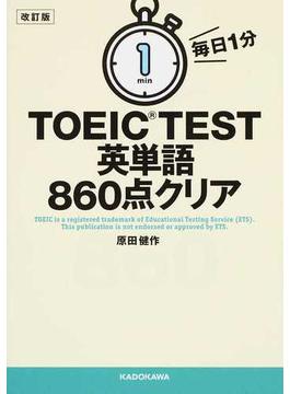 毎日1分TOEIC TEST英単語860点クリア 改訂版