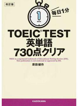 毎日1分TOEIC TEST英単語730点クリア 改訂版