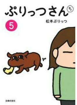 ぷりっつさんち 5