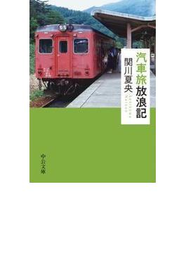 汽車旅放浪記(中公文庫)